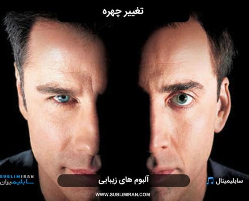 سابلیمینال تغییر چهره