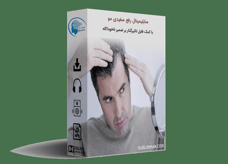 سابلیمینال سفیدی مو