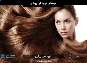 سابلیمینال موهای قهوه ای روشن