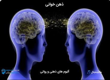 سابلیمینال ذهن خوانی