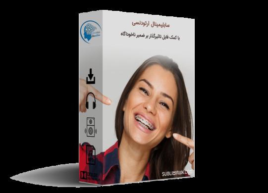 سابلیمینال ارتودنسی دندان