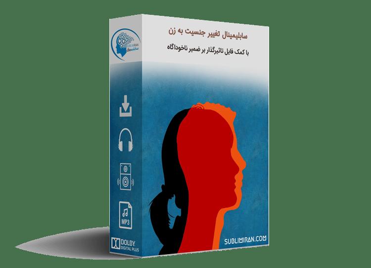 سابلیمینال تغییر جنسیت از مرد به زن