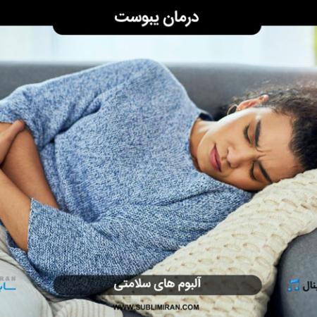 سابلیمینال درمان یبوست