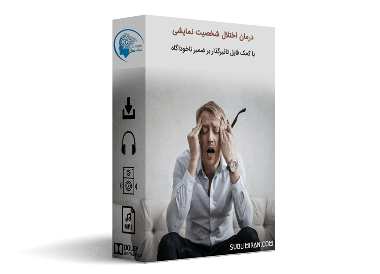 سابلیمینال درمان اختلال شخصیت نمایشی