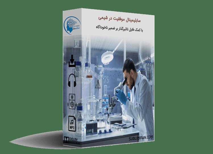سابلیمینال موفقیت در درس شیمی
