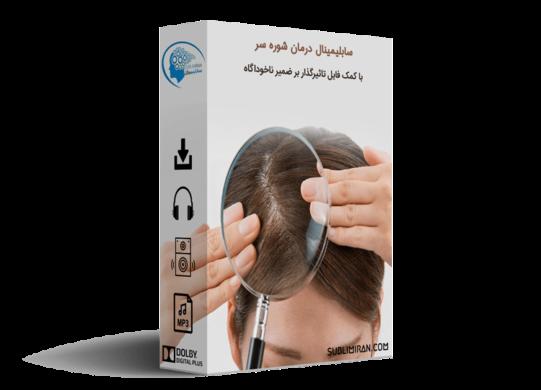 سابلیمینال درمان شوره ی سر