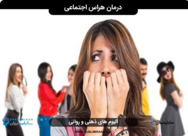 سابلیمینال درمان اختلال هراس اجتماعی