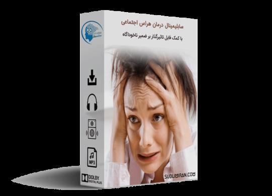 درمان هراس اجتماعی