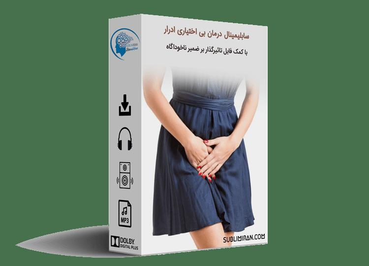 سابلیمینال درمان بی اختیاری ادرار