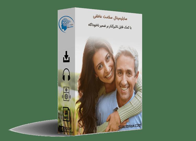 سابلیمینال سلامت عاطفی