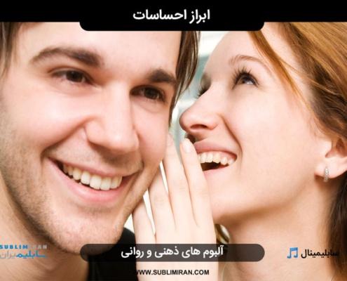سابلیمینال توانایی ابراز احساسات
