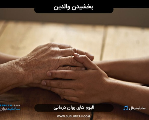 سابلیمینال بخشیدن والدین