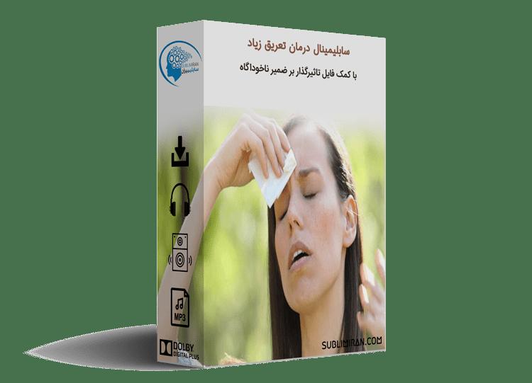 سابلیمینال درمان تعریق بیش از حد