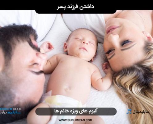 داشتن فرزند پسر