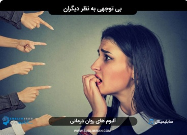 بی توجهی به نظر دیگران