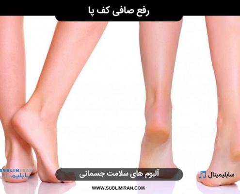 رفع صافی کف پا