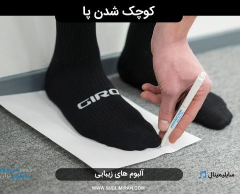 کوچک شدن پاها
