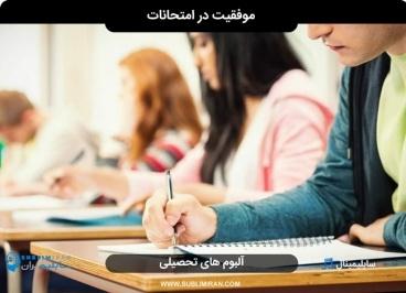 موفقیت در امتحانات