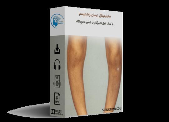 درمان راشیتیسم ( نرمی استخوان )